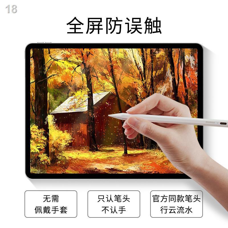 ☜MOMAX applepencil ปากกา capacitive ipadpencil ปากกาทัชสกรีนเป็ดสีเหลืองเป็ดน้อย Apple รุ่นที่ 1 รุ่นที่ 2 แอนตี้ - mist