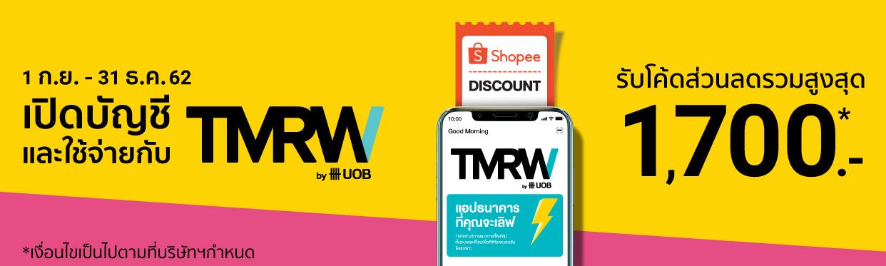 เปิดบัญชีและใช้จ่ายกับ TMRW