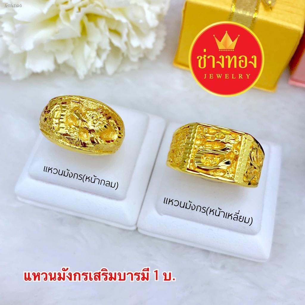 ราคาต่ำสุด▣แหวนทองมังกร 1บาททองโคลนนิ่ง ทองไมครอน เศษทอง