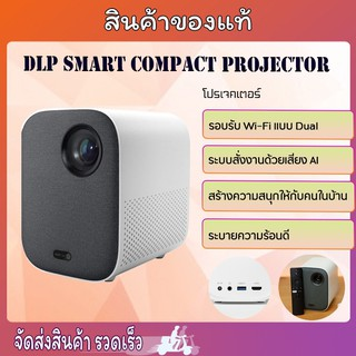 Xiaomi Mijia DLP Smart Compact Projector Youth Version 1080p 60-120 Inches Home Theater โปรเจคเตอร์ขนาดพกพา สไตล์พกพา