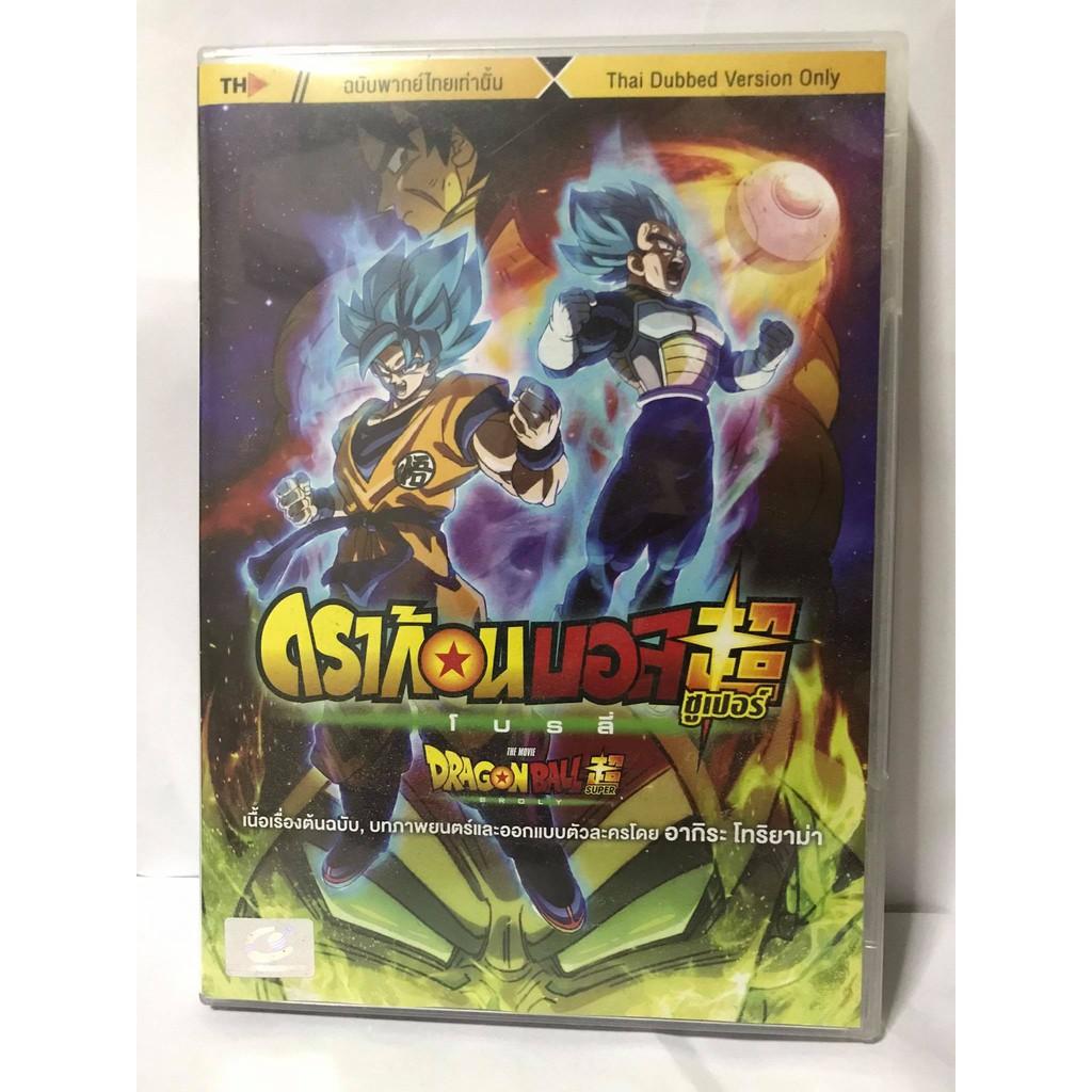 DVD Dragonball super  the movie 2020