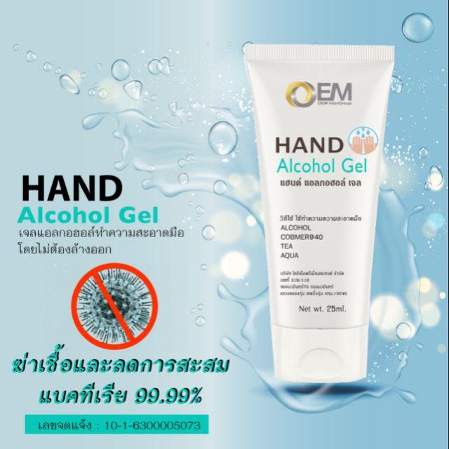 เจลล้างมือ แอลกอฮอล์ Hand alcohol gel  ขนาดพกพา
