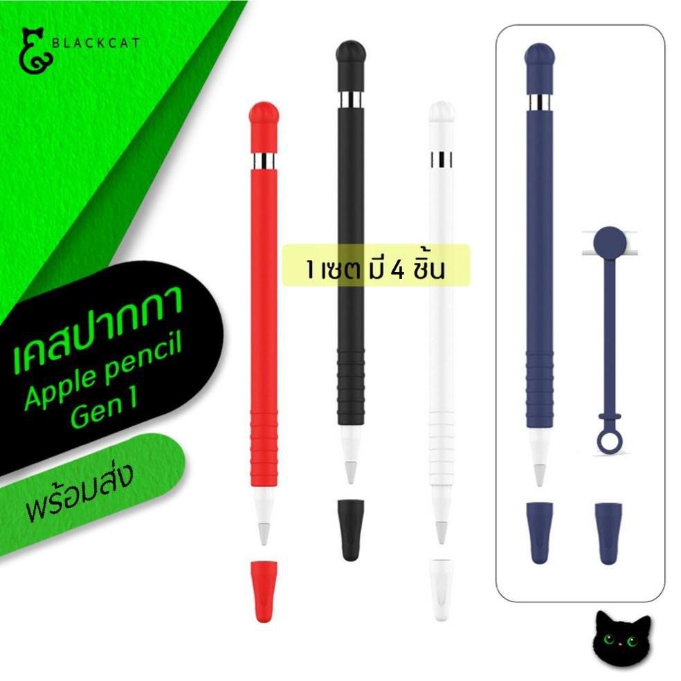 💥โค้ดลด10%💥 Apple pencil Case Gen1 4in1 ปลอกปากกา apple pencil เคสซิลิโคน กันหาย กันกระแทก เคส Apple Pencil Case Apple