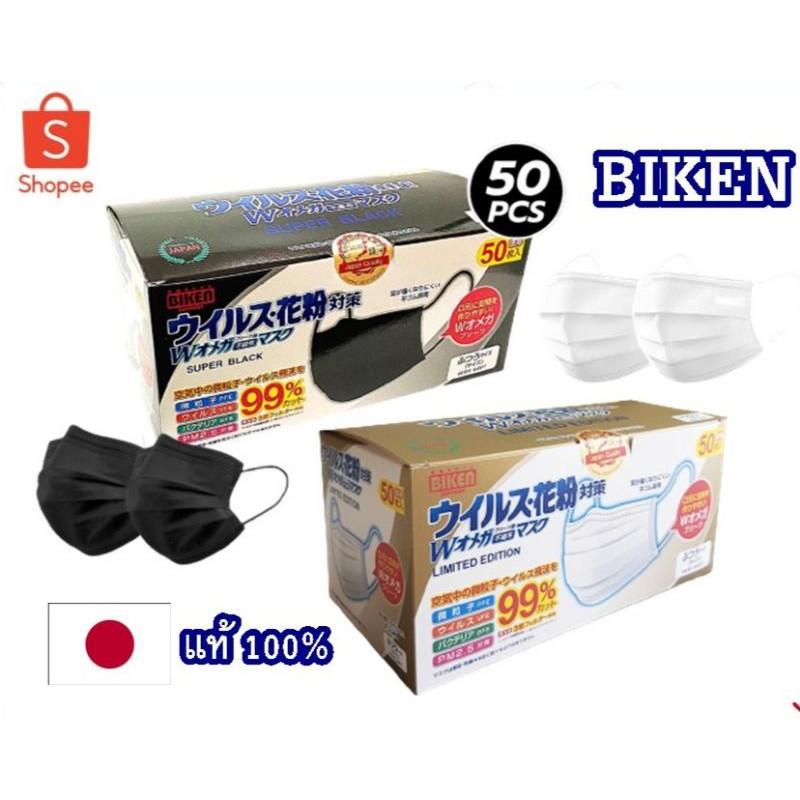 **ของแท้มีปั๊ม** biken หน้ากากอนามัยญี่ปุ่น สีดำ 50ชิ้น