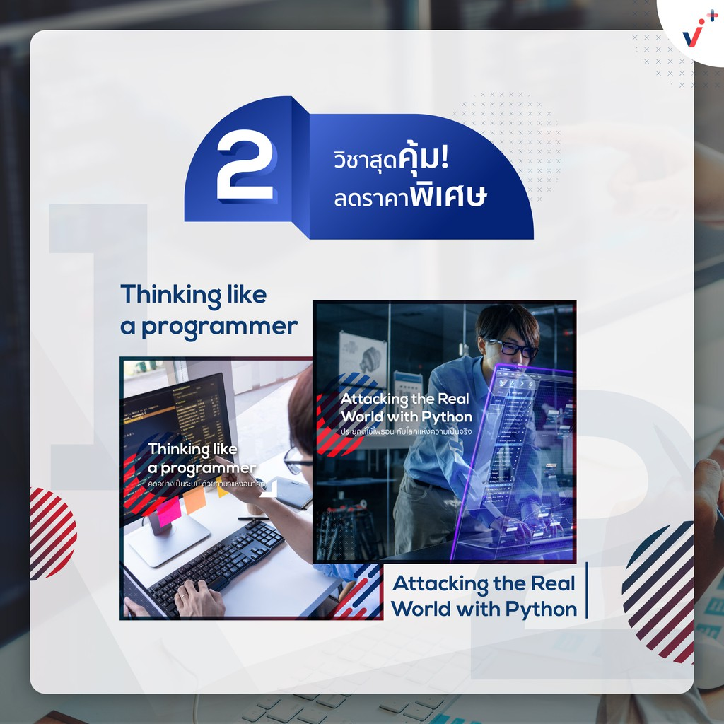 2 In 1 ชุดวิชา Thinking Like A Programmer + วิชา Attacking The Real World With Python [e-Voucher] จาก Chula Mooc Achieve.