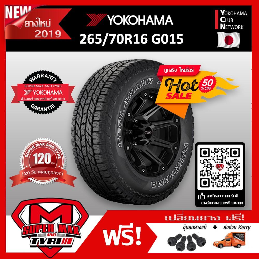 [จัดส่งฟรี] Yokohama โยโกฮาม่า 265/70 R16 (ขอบ16) ยางรถยนต์ รุ่น GEOLANDAR A/T G015 ยางใหม่ 2019 จำนวน 1 เส้น