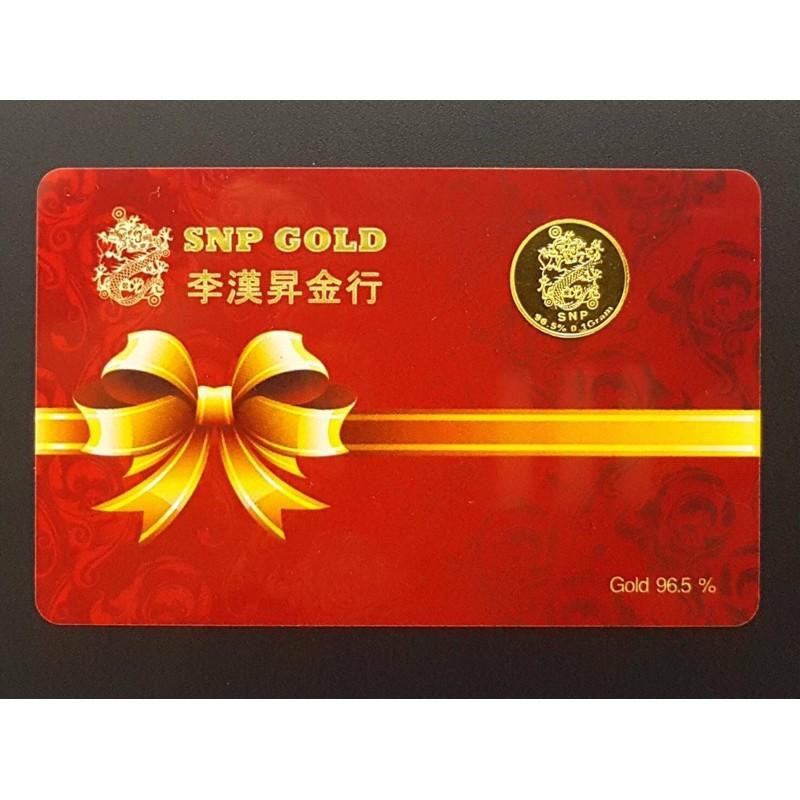 ทองแท่ง 0.1 กรัม ราคาพิเศษ 599 บาท