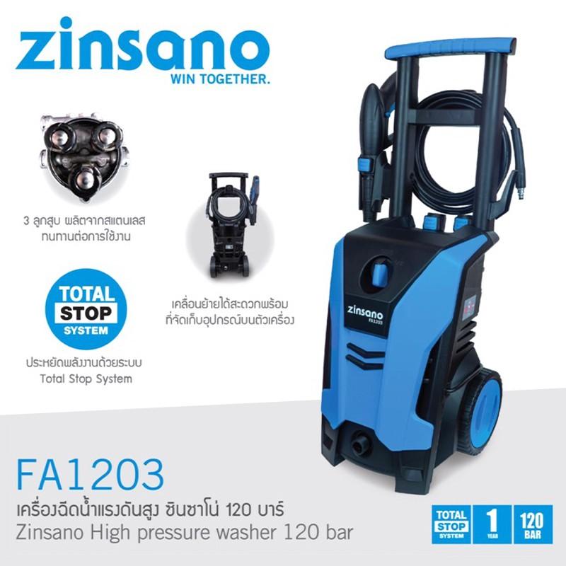 ZINSANO FA1203 เครื่องฉีดน้ำแรงดันสูง 120bar