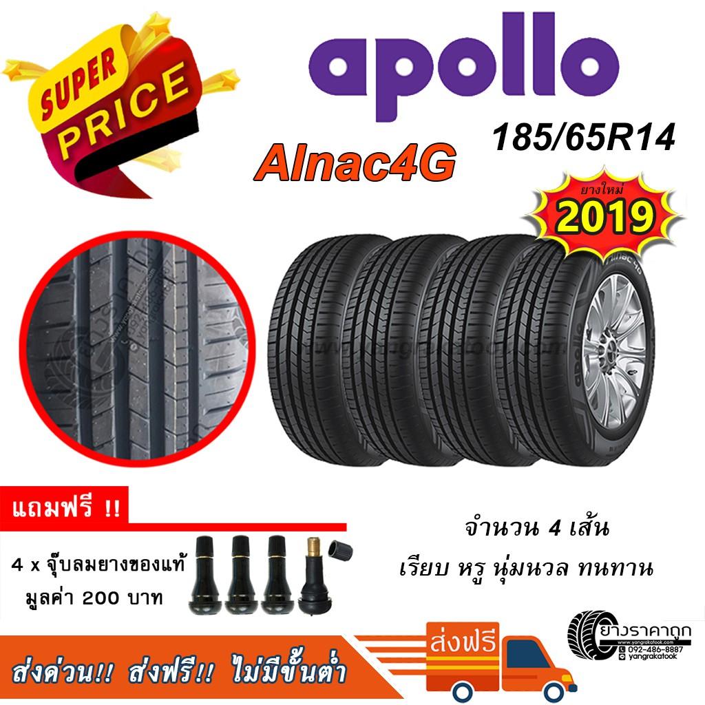 <ส่งฟรี> ยางรถยนต์ Apollo ขอบ14 185/65R14 Alnac4G 4เส้น ยางใหม่ปี20