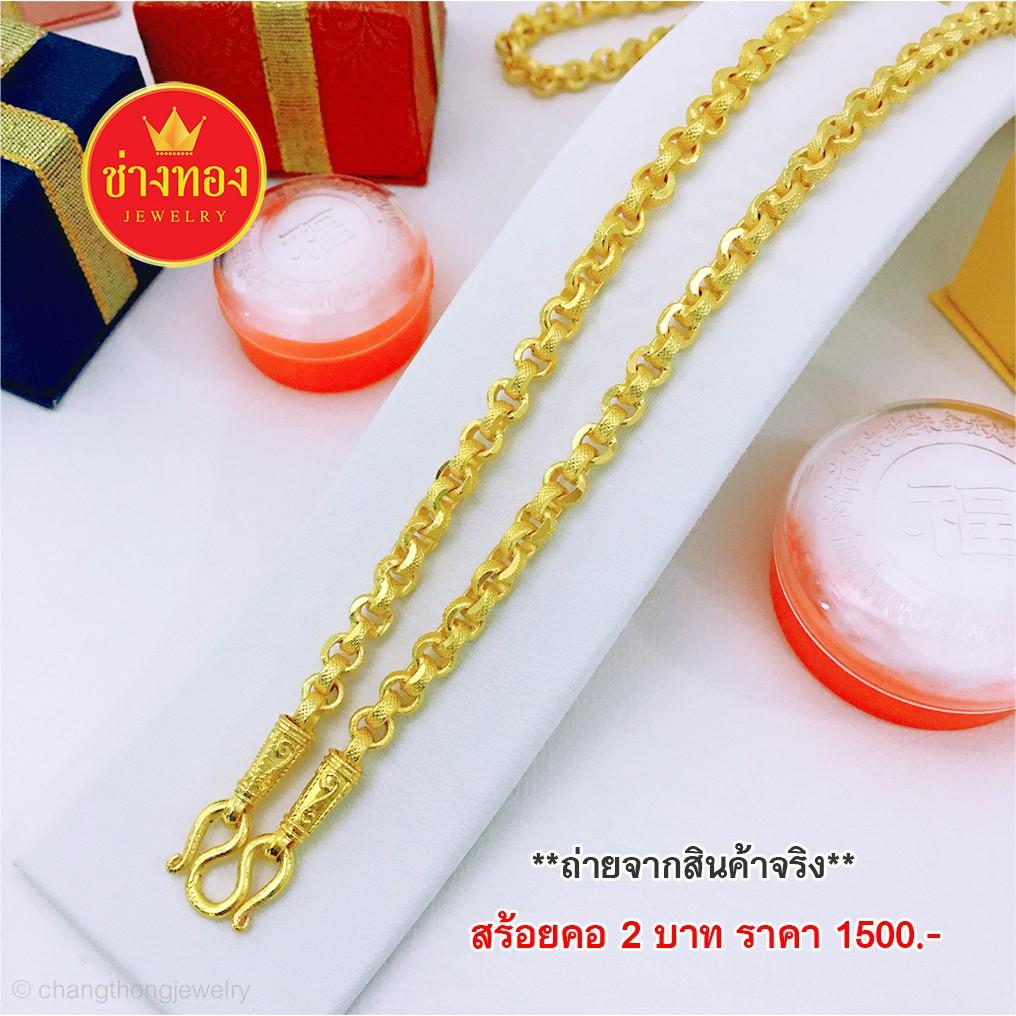 สร้อยคอทองหนัก 2 บาท ราคา1500.- ทองไมครอน ทองปลอม ทองหุ้ม ทองเหมือนแท้ ทองหุ้ม