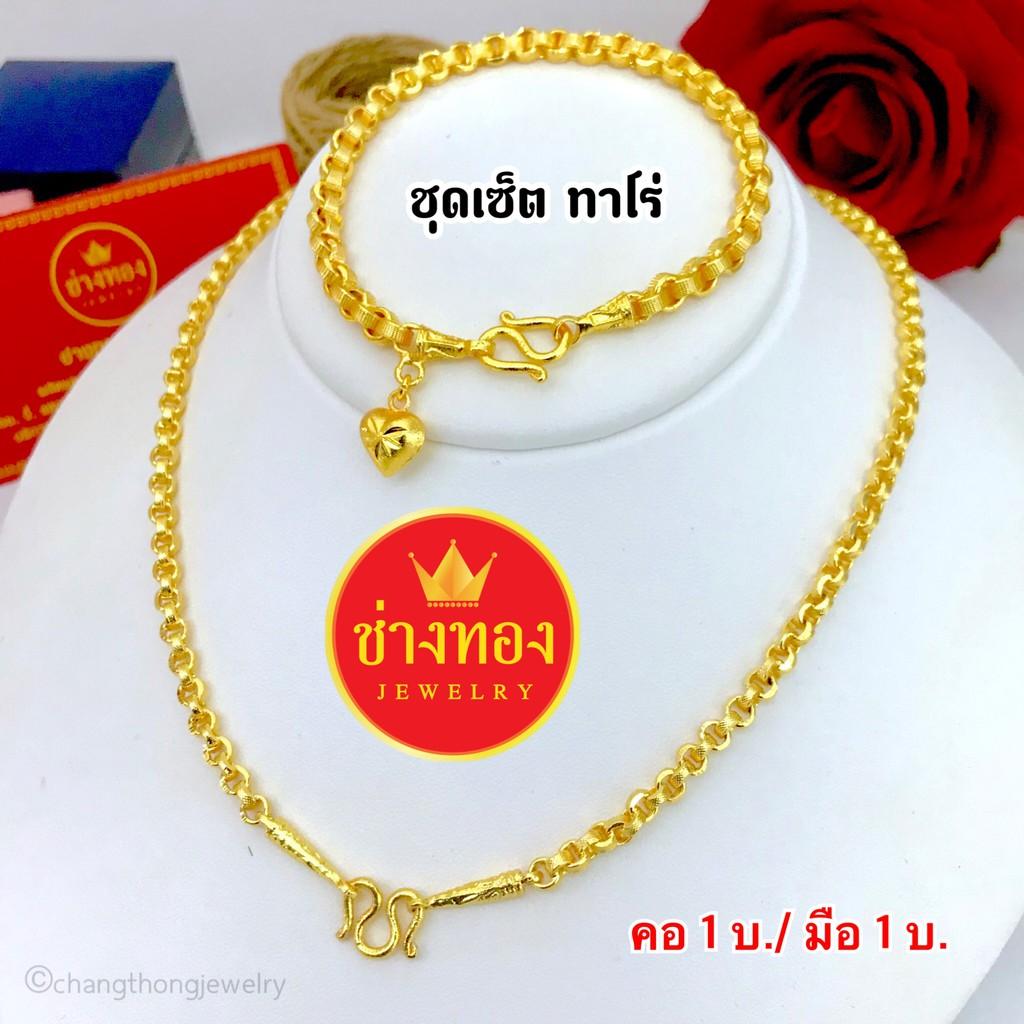 ชุดเซ็ตทาโร่ 1 บาท ทองชุบ ทองไมครอน ทองโคลนนิ่ง ทองหุ้ม  ทอง96.5 เศษทอง ทองราคาส่ง ทองราคาถูก ทองคุณภาพดี