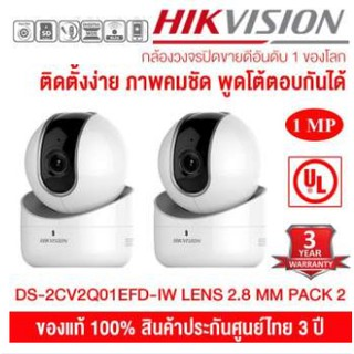ส่งฟรี HIKVISION IP Camera DS-2CV2Q01EFD-IW 1MP WIFI PT CAMERA Lens 2.8mm. PACK 2