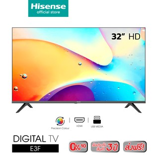 Hisense 32E3F HD Digital TV 32 นิ้ว DVB-T2 / USB2.0 / HDMI /AV /Digital Audio  รุ่นใหม่