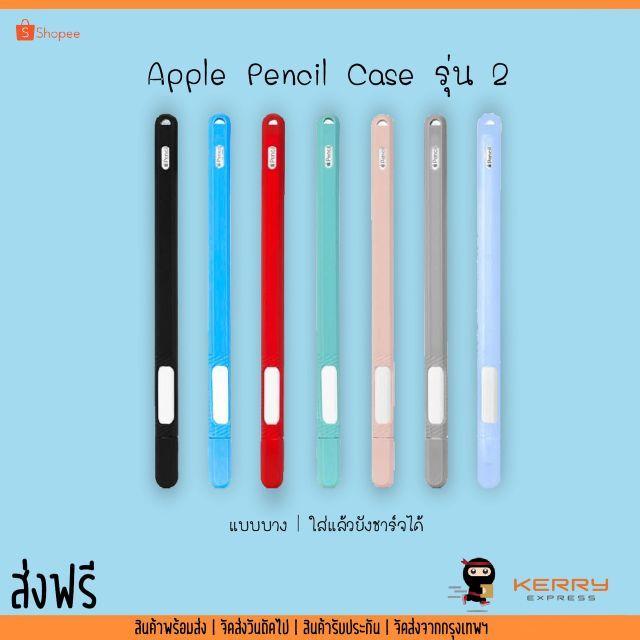 ♥️รุ่นใหม่♥️ Apple Pencil Case รุ่น 2 รองรับการชาร์จ Double touch และการแตะ ชาร์จผ่านเคสได้