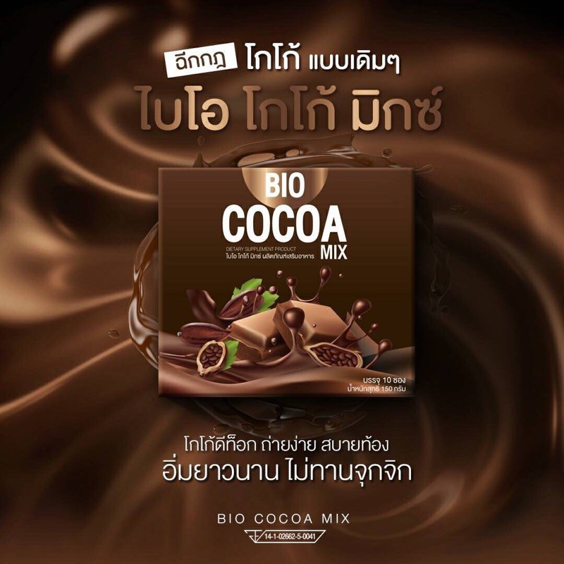 ดีท็อกซ์ Bio Cocoa mix khunchanโกโก้ดีท็อก ขนาดทดลอง 1 กล่อง(10 ซอง) 2 กล่องแถมขวดน้ำฟรี 1 ขวด