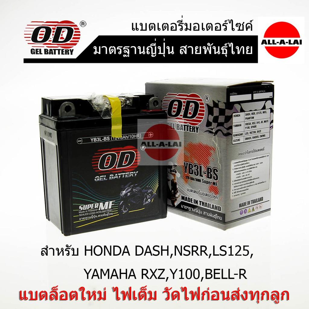 แบตเตอรี่แห้ง OD YB3L-BS (12V3Ah) สำหรับ HONDA DASH ,NSRR ,LS125 , YAMAHA RXZ , Y100 , BELL-R ,แบตเตอรี่