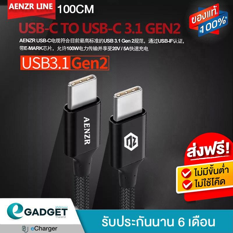 AENZR สายชาร์จ 100CM หรือ 200CM  MACBOOK Pro 100W  USB3.1 Gen2