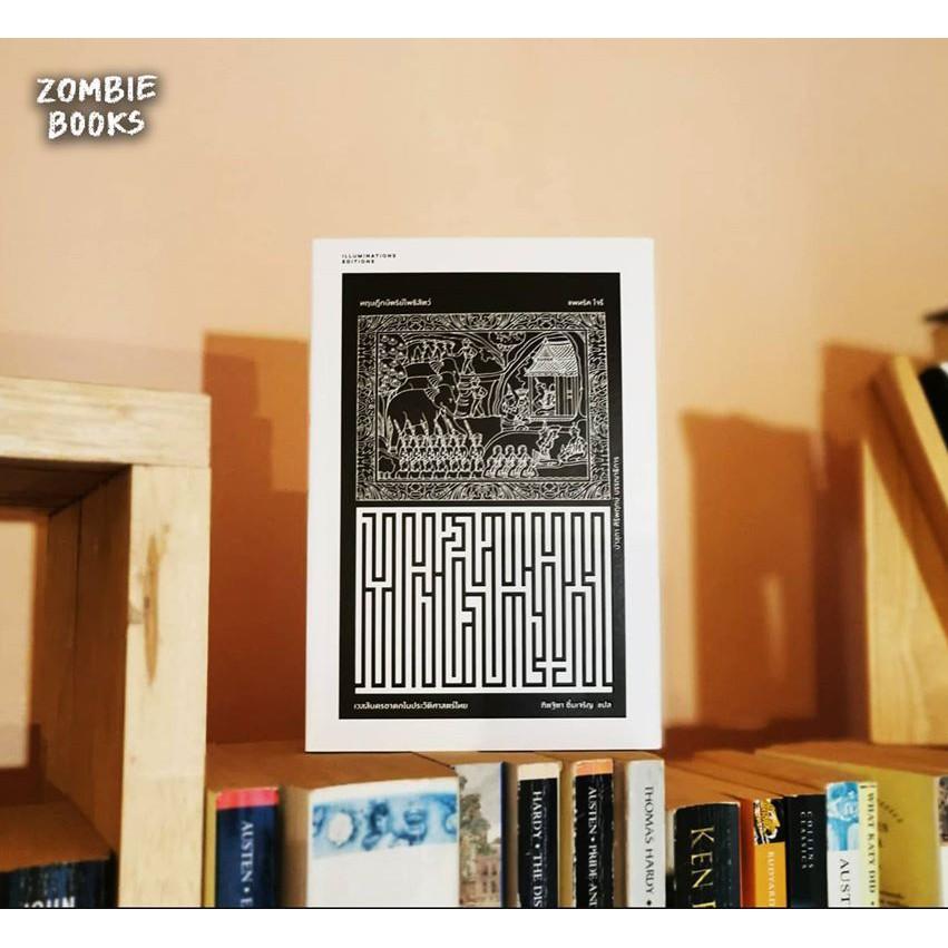 Z-Books - ทฤษฏีกษัตริย์โพธิสัตว์