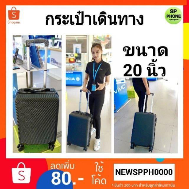 กระเป๋าเดินทาง กระเป๋าเดินทางล้อลาก 20 นิ้ว () กระเป๋าล้อลาก กระเป๋าเดินทาง