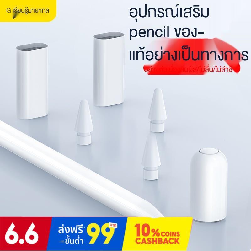 COD⊕แฟลช magic applepencil nib pen cap Apple อะแดปเตอร์ชาร์จ ipadpencil ฝาครอบปากการุ่นที่สอง 2 เปลี่ยน 1 แท็บเล็ต ipenc