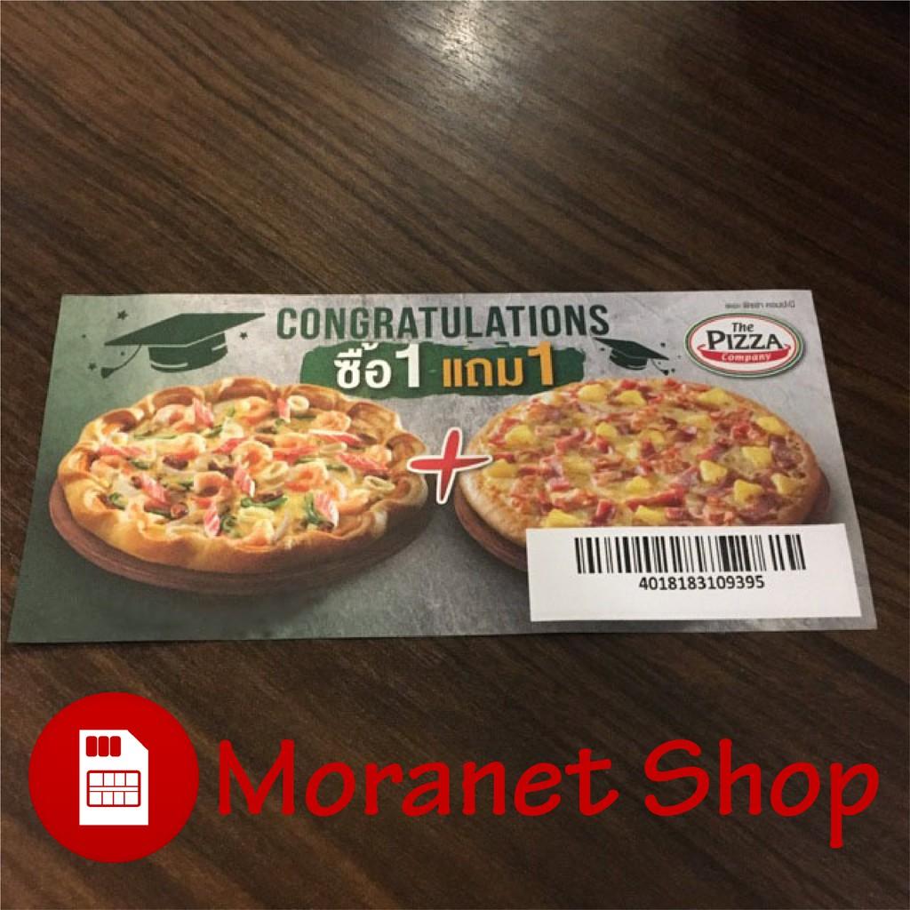 คูปอง 1 แถม 1 เดอะ พิซซ่า คอมปะนี The Pizza Company ? พิซซ่า คอมปานี.