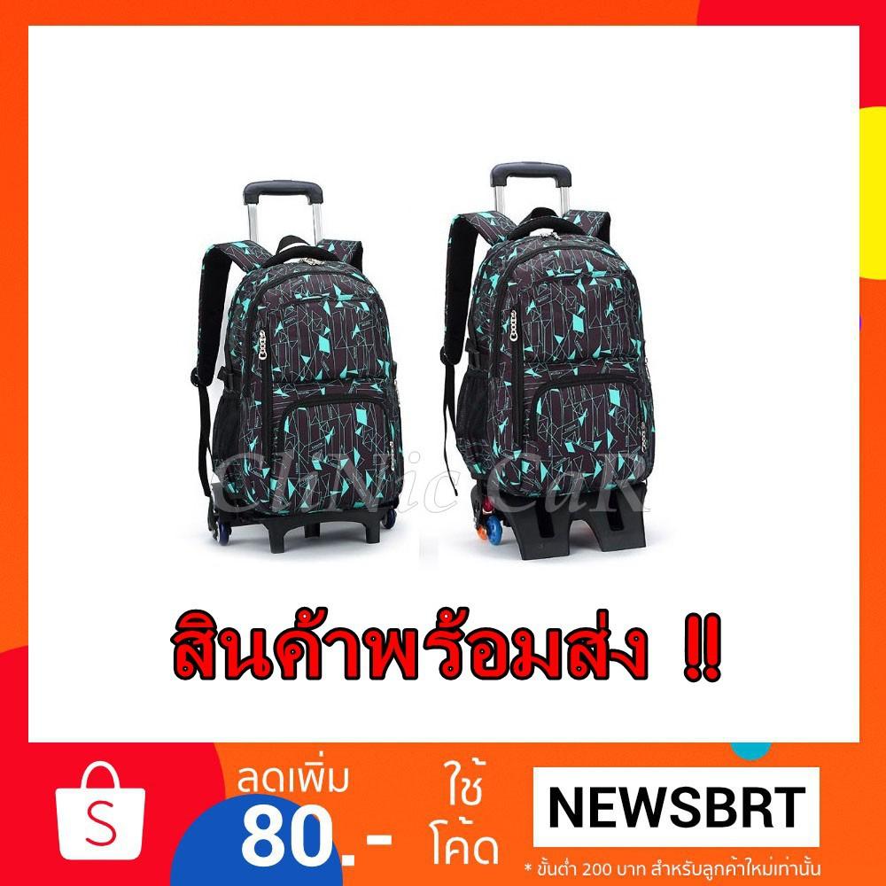 กระเป๋าเดินทาง กระเป๋าเดินทางล้อลาก หรือกระเป๋านักเรียน V.9.1   6 ล้อ (เขียวริ้ว) กระเป๋าล้อลาก กระเป๋าเดินทาง