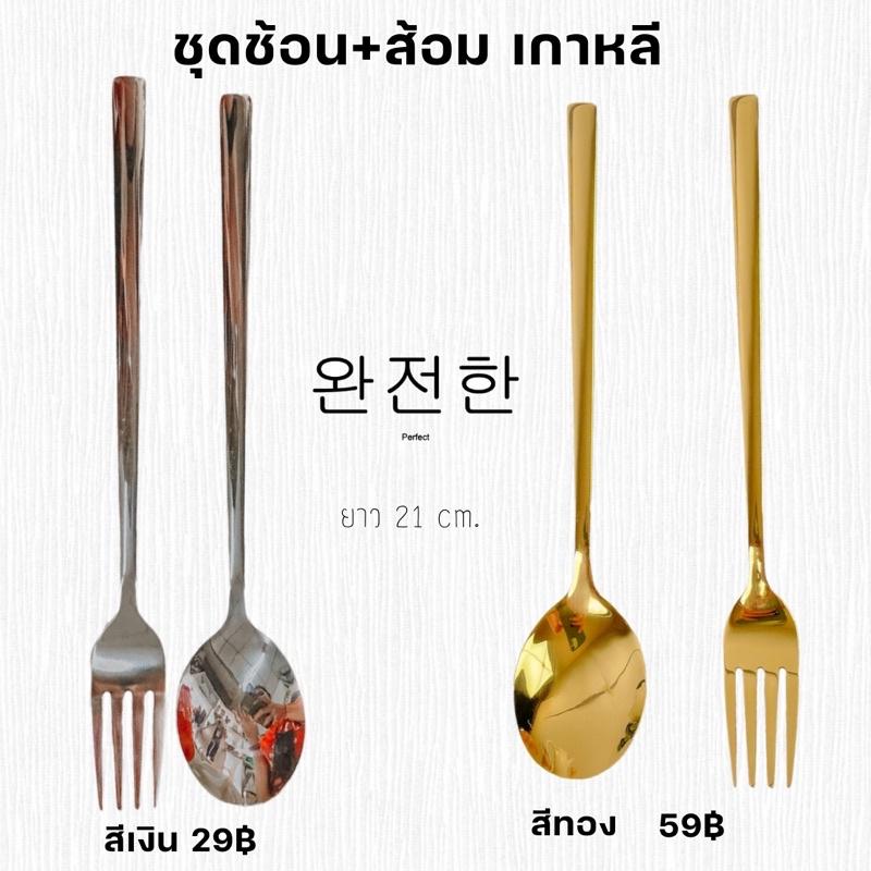 ช้อนเกาหลี ช้อน+ส้อม สแตนเลสเนื้อดี สไตล์เกาหลี ช้อนด้ามยาว