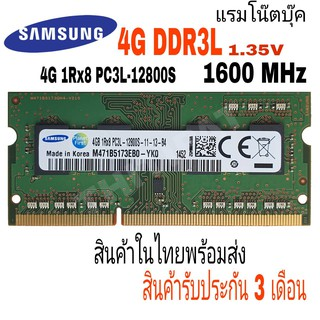 แรม DDR3L 4GB 1Rx8 PC3L-12800S บัส 1600MHz Samsung 8 Chips