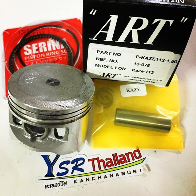 ลูกสูบชุดใหญ่ART-KAZE-112-CHEER-112-S.150/54.5มิล