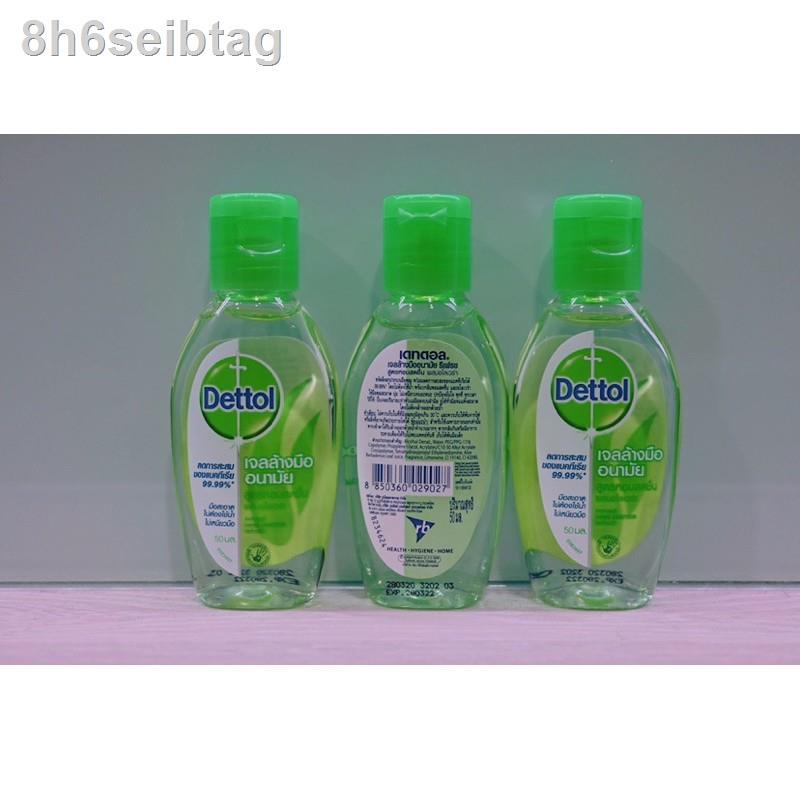 ✸❤️แท้💯%❤️Dettol เจลล้างมือแอลกอฮอล์ 70%(ขนาด 50 mL)❤️หมดอายุ 01/23❤️ราคาต่อ 1 ชิ้น📌📌📌