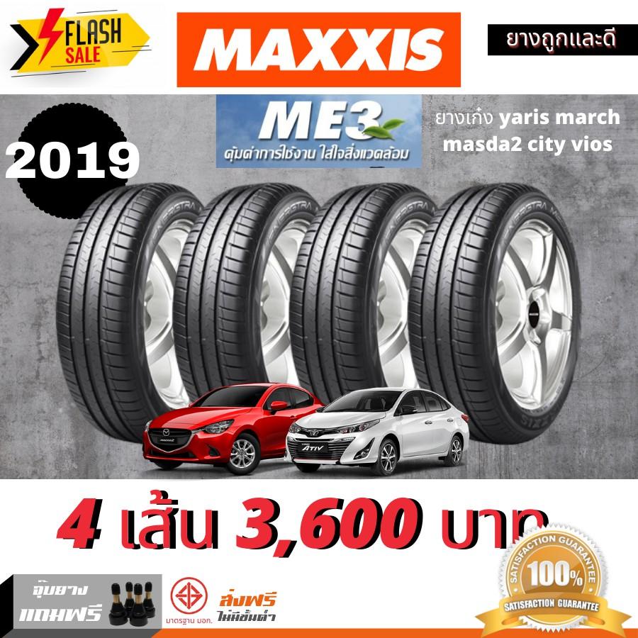 [4เส้นส่งฟรี] MAXXIS 175/70R14 185/60R15 185/55R16 205/55R16 ME3 ยางเก๋งประหยัด ปี2019 (ฟรีจุ๊บยาง+มูลค่า 500บาท)