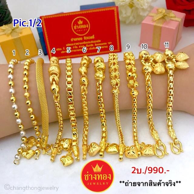สร้อยข้อมือ 2 บาท ทองรูปพรรณ ทองชุบ ทองไมครอน ทองโคลนนิ่ง เศษทอง ราคาส่ง ราคาเป็นกันเอง ทั้งปลิก ทั้งส่ง ร้านช่างทอง