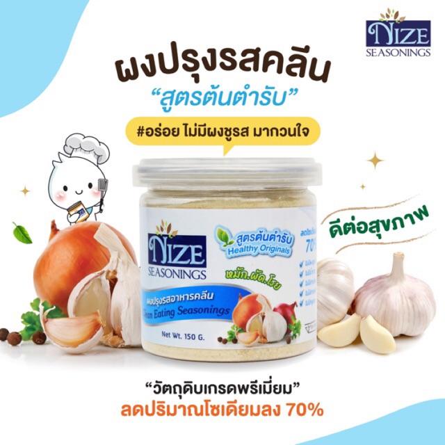 ผงไนซ  NIZE ผงปรุงรสอาหารคลีน สูตรต้นตำรับ ( HEA ) **ผงปรุงรสคลีน เจ้าแรกในไทย**