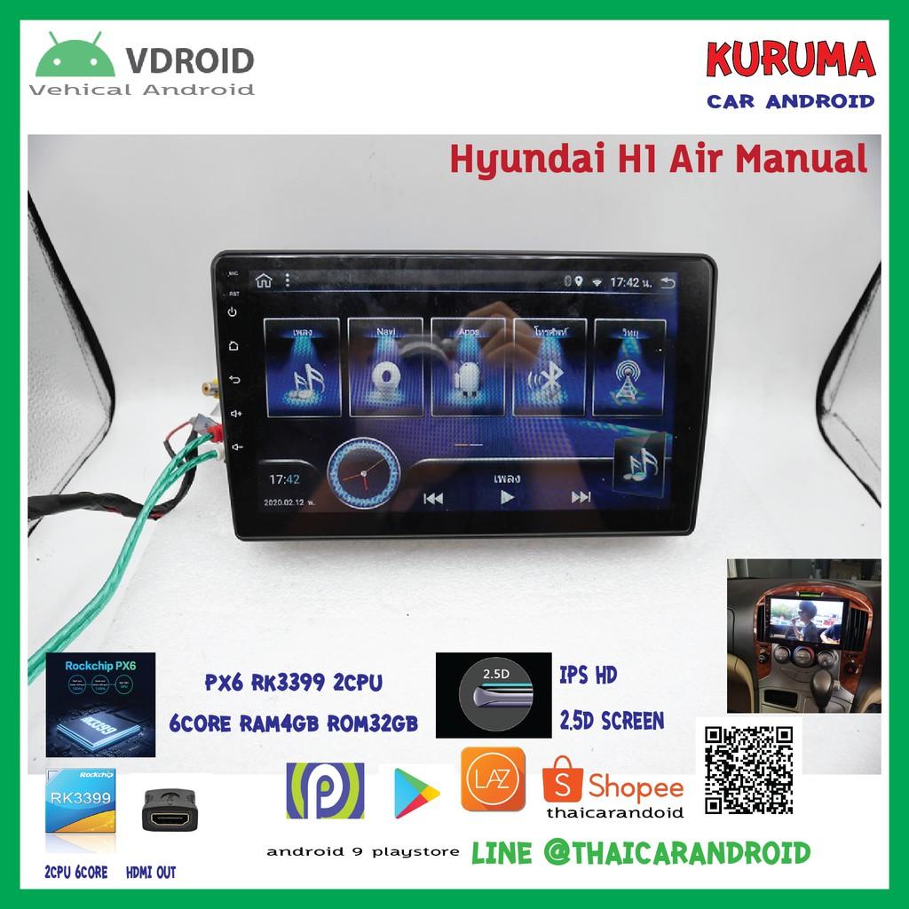 จอ Android Hyundai H1  Air manual 9นิ้ว  IPS HD 2.5D PX6 2CPU 6core Ram4 rom32 android 9 HDMI OUT