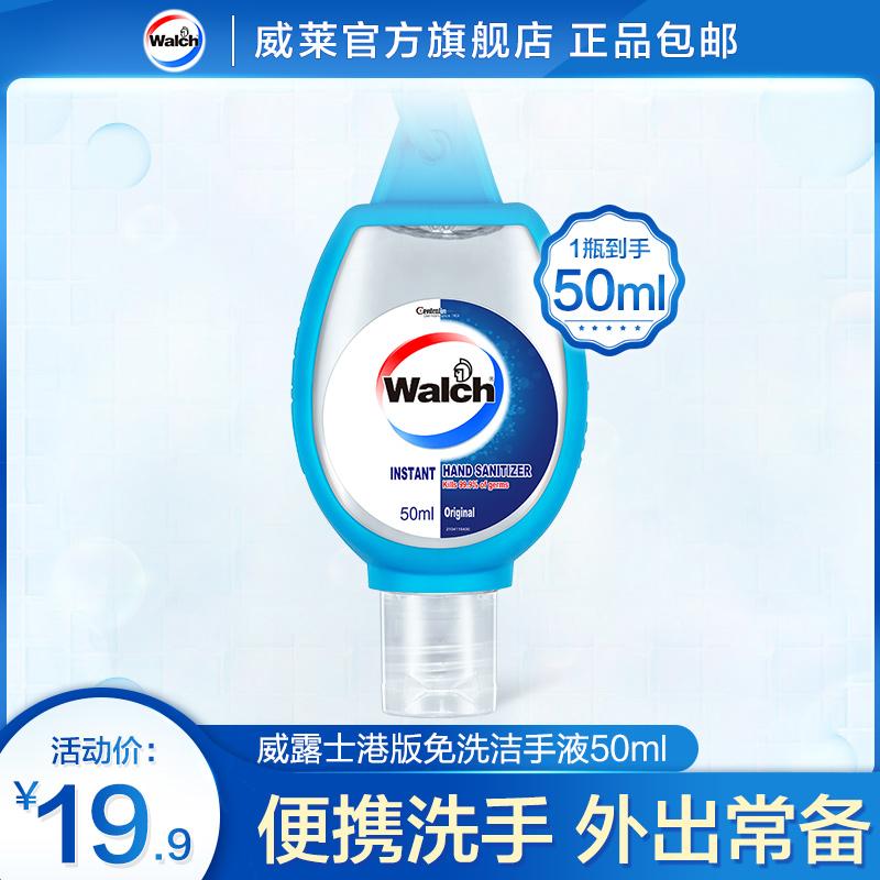 แอลกอฮอลลางมอ/เจลล้างมือ วิลโลว์ทำความสะอาดมือฟรีล้างทำความสะอาดมือแอลกอฮอล์ของเหลวแบบพกพาขวดทำความสะอาดฆ่าเชื้อเด็ก50ml