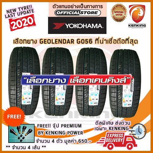 ผ่อน 0%  Yokohama 265/65 R17 GEOLANDAR G056 ยางใหม่ปี 2020 (4 เส้น) ยางรถยนต์ขอบ17 Free!! จุ๊ป Kenking Power 650฿