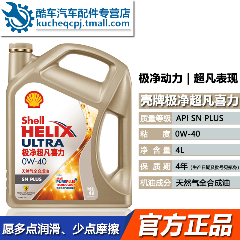 Gold shell oil0W-40Very clean and extraordinary heineken fully synthetic genuineSNAutomobile engine lubricating oil4L