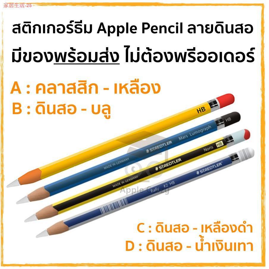 ❁▦สติกเกอร์ Apple Pencil Wrap Gen 1 และ 2 ธีมดินสอ HB (งานใหม่ล่าสุด)