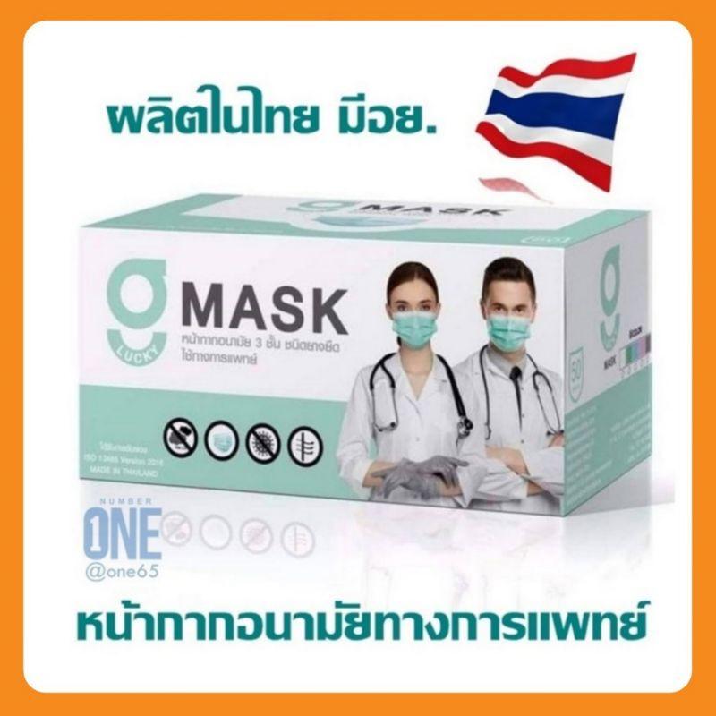 💥ล็อตใหม่ ผลิตในไทย มีอย.💥G lucky Mask หน้ากากอนามัย 3ชั้น 1 กล่องบรรจุ 50ชิ้น(สีเขียว)