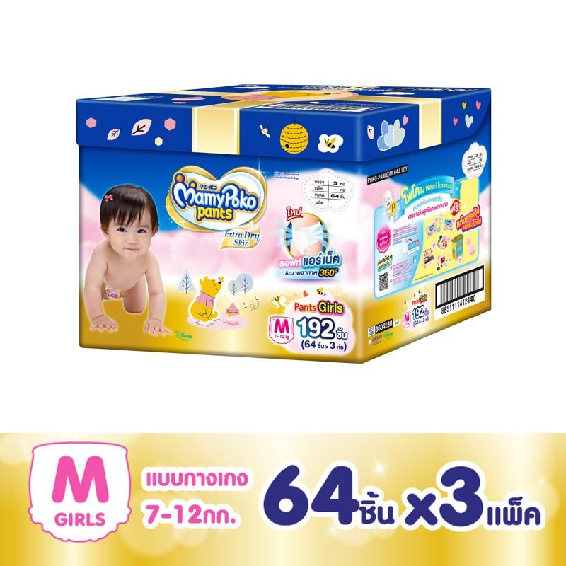มามี่โพโค กางเกงผ้าอ้อม Extra Dry Toy (Girl) ไซส์ M 64 x 3 ห่อ ผ้าอ้อมเด็กสำเร็จรูป