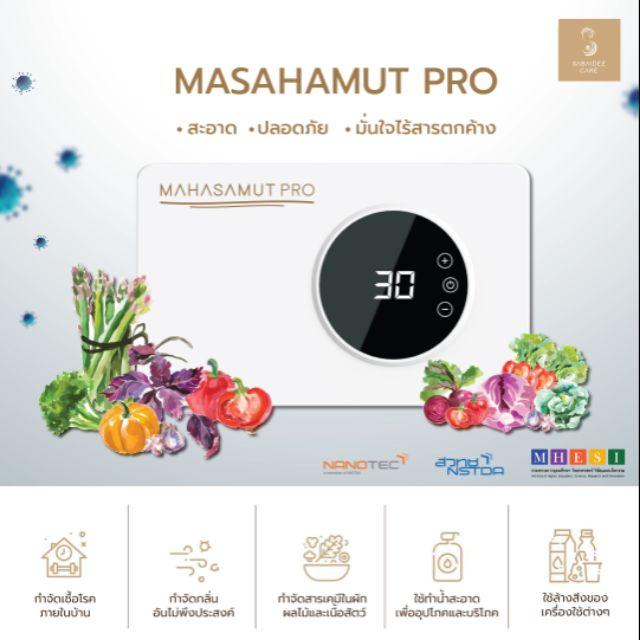 ⚡แถมเครื่องตรวจวัดน้ำตาลในเลือด มูลค่า 1,490 เครื่องผลิตโอโซน รุ่น MAHASAMUT PRO ล้างผักผลไม้ อบห้อง SABAIDEECARE