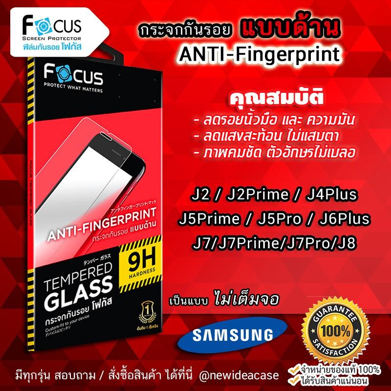 ฟิล์ม กระจก กันรอย แบบด้าน โฟกัส ซัมซุง Samsung - J2 / J2Prime / J4Plus /  J5Prime