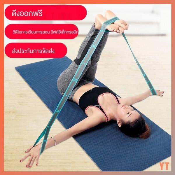 ✔️สินค้าพร้อมส่ง✔️ยางยืดออกกำลังกาย ยางยืดโยคะ ยางยืด โยคะยืดเข็มขัดออกกำลังกายยืดเข็มขัดเปิดหลังการฝึกอบรมขาการออกกำลัง