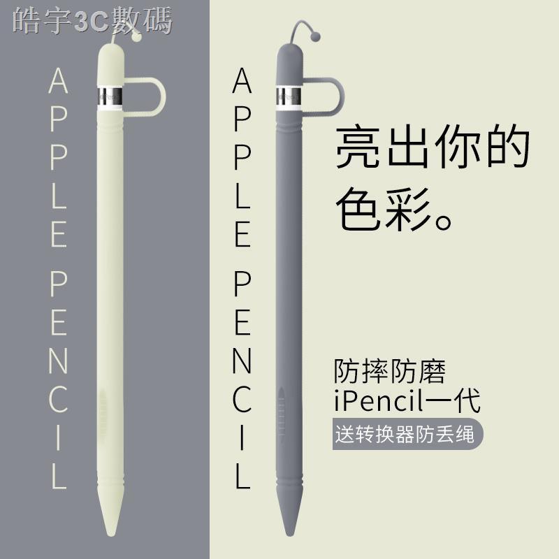 ชุดปากกาซิลิโคนกันลื่น Applepencil 2