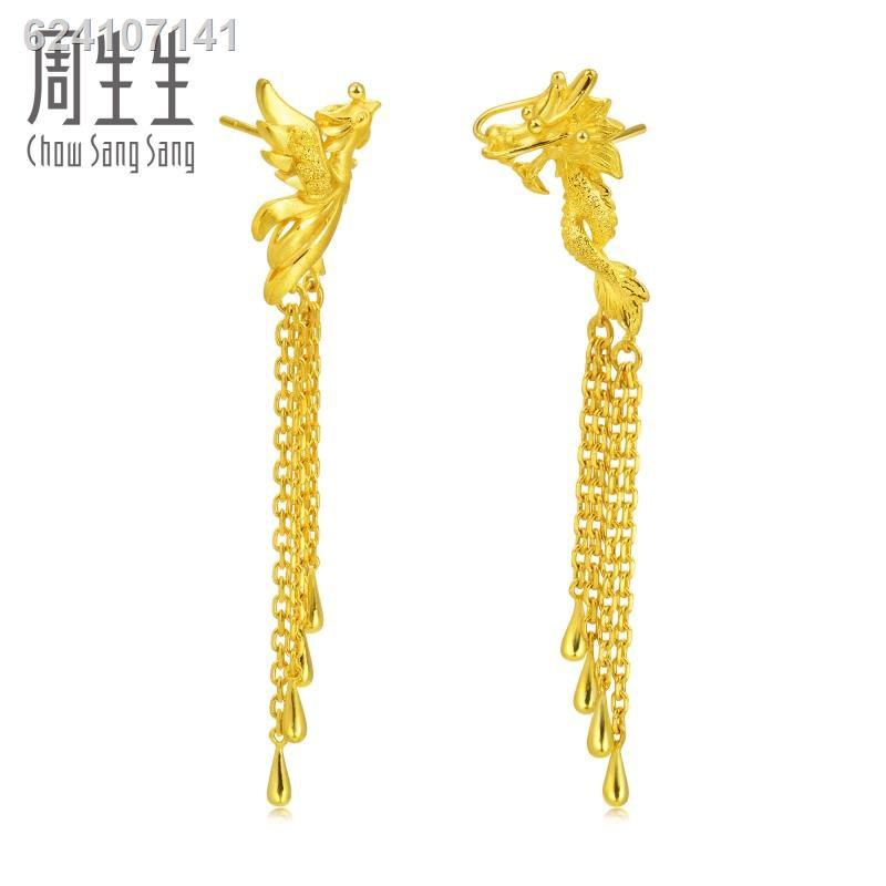 ✐0 เงินดาวน์ Chow Sang ทองบริสุทธิ์ทอง Shengsheng กับมังกรและนกฟีนิกซ์ต่างหูพู่ผู้หญิง 86758E จองราคา