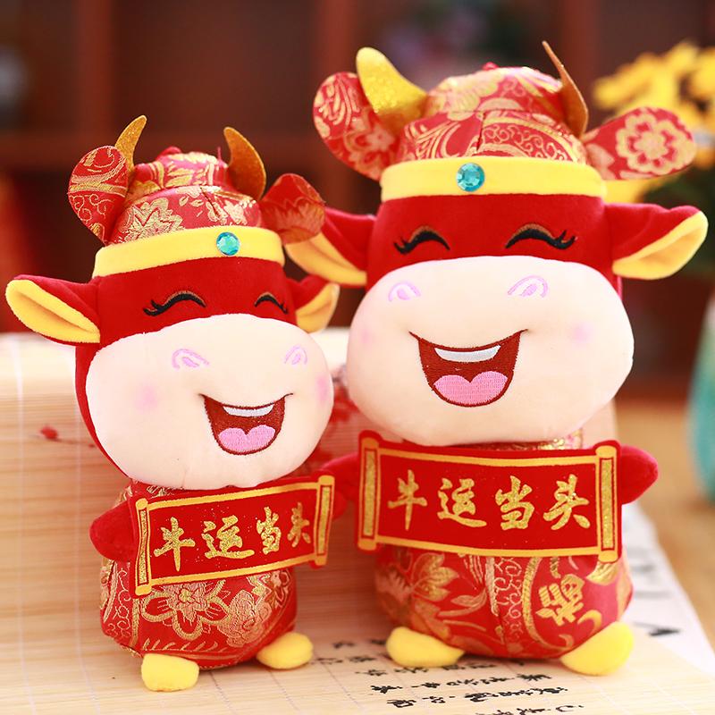 2021ปีวัวมิ่งขวัญตุ๊กตาลูกวัวของเล่นตุ๊กตาราศีวัวตุ๊กตาตุ๊กตาทรัมเป็ตของขวัญปีใหม่