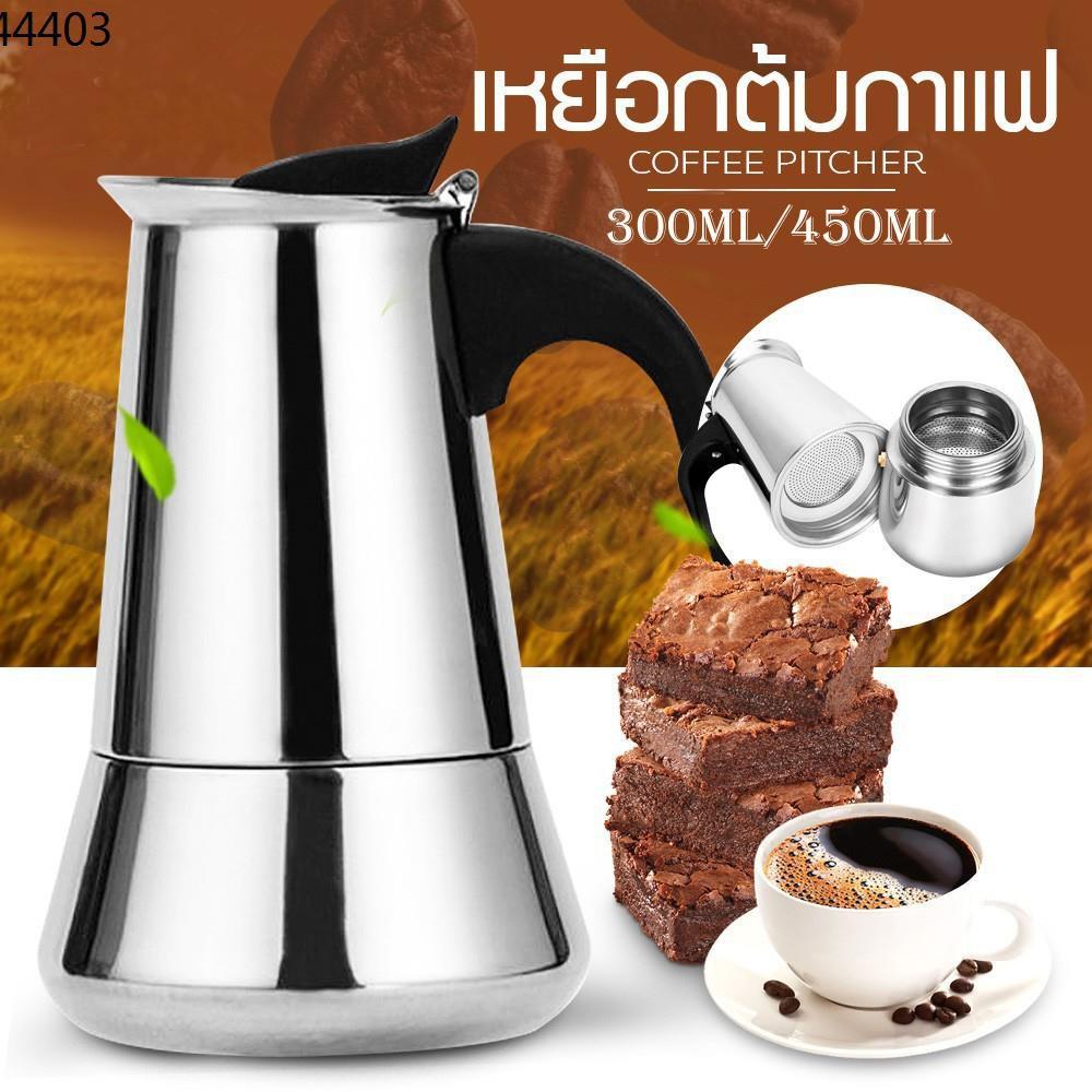 moka pot ♤หม้อกาแฟ เครื่องชงกาแฟ เครื่องชงกาแฟสด กาต้มกาแฟสด กาต้มกาแฟสดแบบพกพา สแตนเลส เครื่องทำกาแฟสด 300ml/450ml Moka