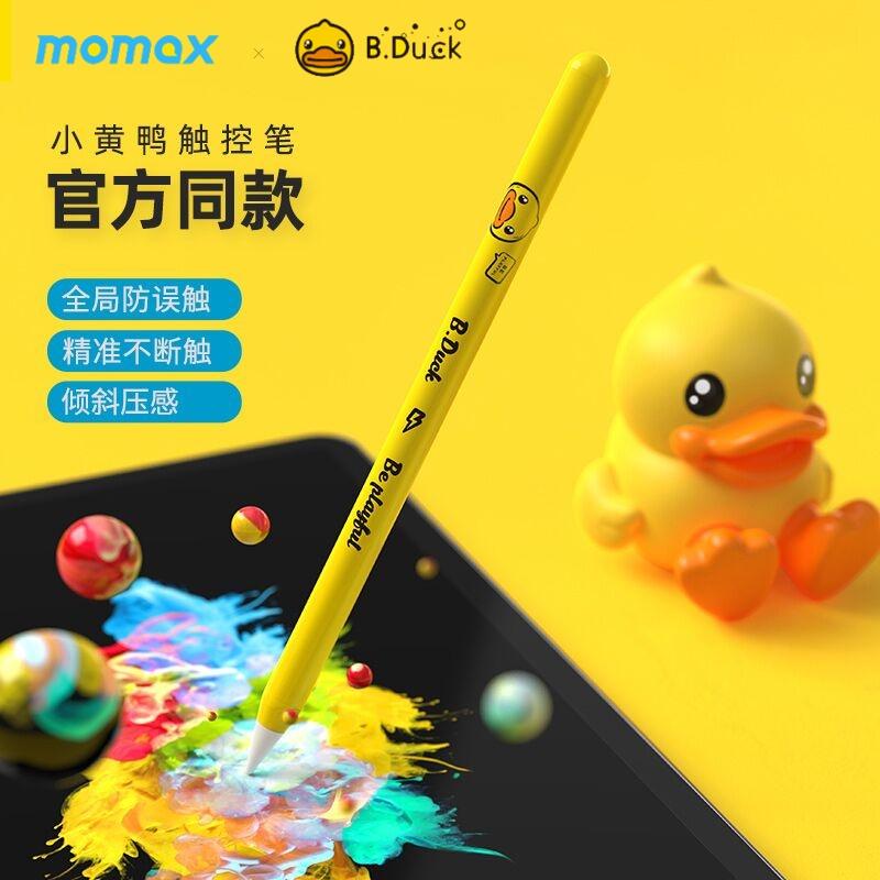 ∏Momax ข้อต่อ B.DUCK ปากกา capacitive เป็ดน้อยสีเหลือง applepencil สำหรับ Apple 1 วินาทีรุ่น ipad หน้าจอสัมผัส anti-mist