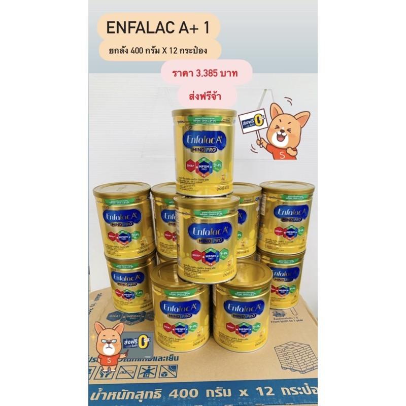 **ยกลัง ส่งฟรี**Enfalac A+ MIND PRO สูตร 1 with 2'-FLขนาด 4800 กรัม (ยกลัง 12 กระป๋อง)Exp.2023