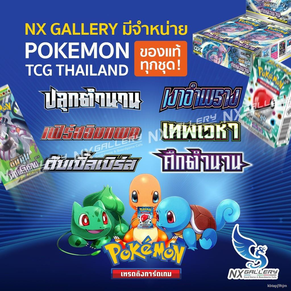 ❖✧[Pokemon] Booster Box - ศึกตำนาน (ชุดที่ 6) ของลิขสิทธ์แท้ 100% (โปเกมอนการ์ด ภาษาไทย / Pokemon TCG)